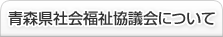 青森県社会福祉協議会について