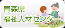 青森県福祉人材センター