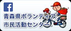 青森県ボランティア市民活動センター
