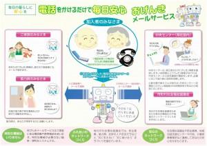 おげんきメールサービス3号会員用パンフ