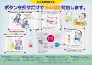 画像:福祉安心電話サービスの詳細