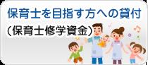 保育士を目指す方への方への貸付(保育士修学資金)