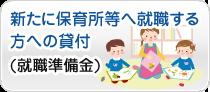 新たに保育所等へ就職する方への貸付(就職準備金)